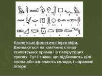 Єгипетські фонетичні ієрогліфи. Вживаються на кам'яних стінах єгипетських хра...