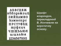 Шрифт кларендон, перекладений В. Иончевим на кириличну основу.