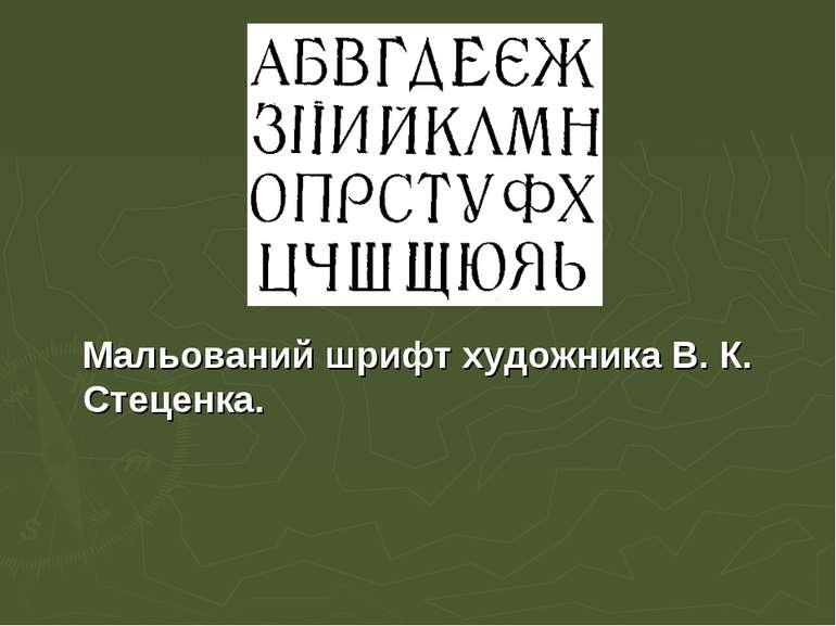Мальований шрифт художника В. К. Стеценка.