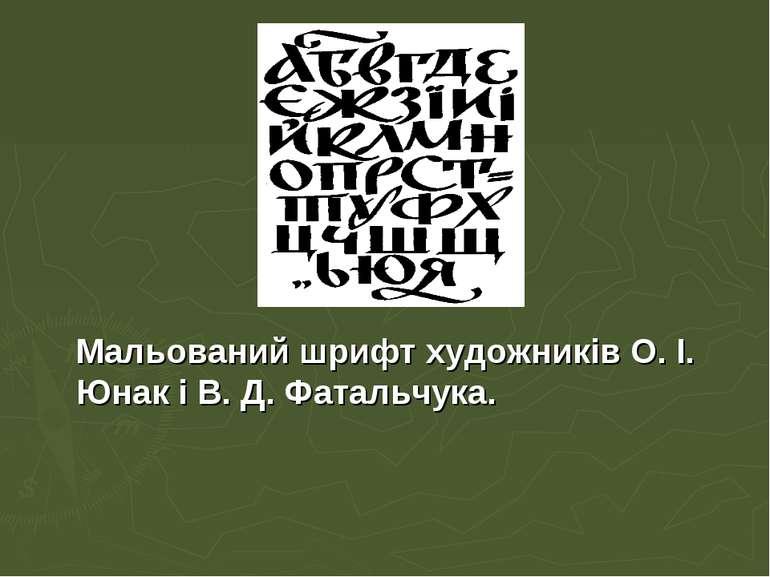 Мальований шрифт художників О. І. Юнак і В. Д. Фатальчука.