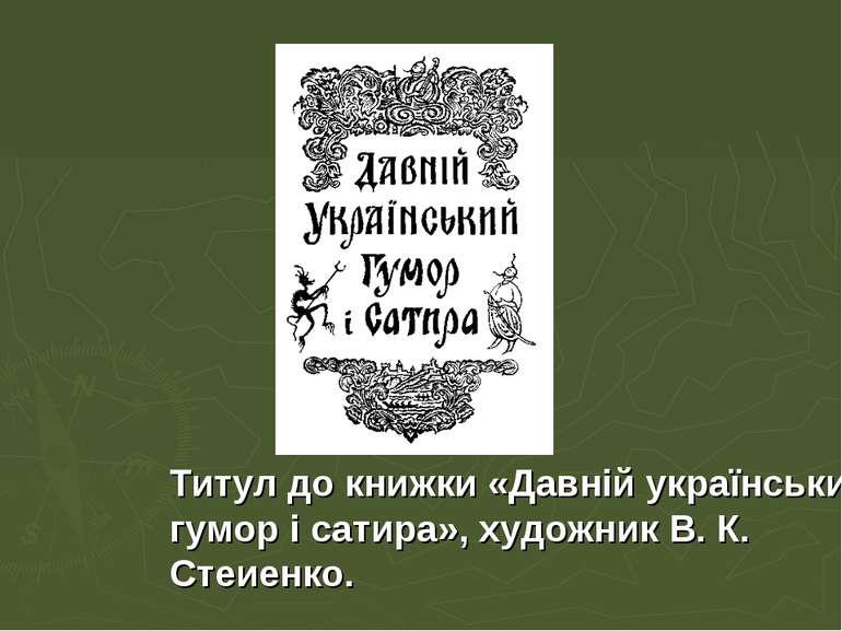Титул до книжки «Давній український гумор і сатира», художник В. К. Стеиенко.