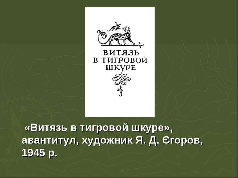 «Витязь в тигровой шкуре», авантитул, художник Я. Д. Єгоров, 1945 р.