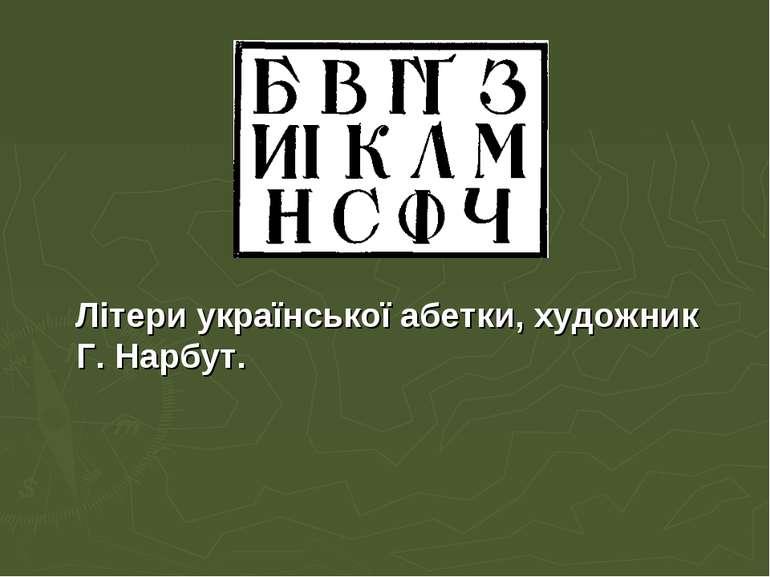 Літери української абетки, художник Г. Нарбут.