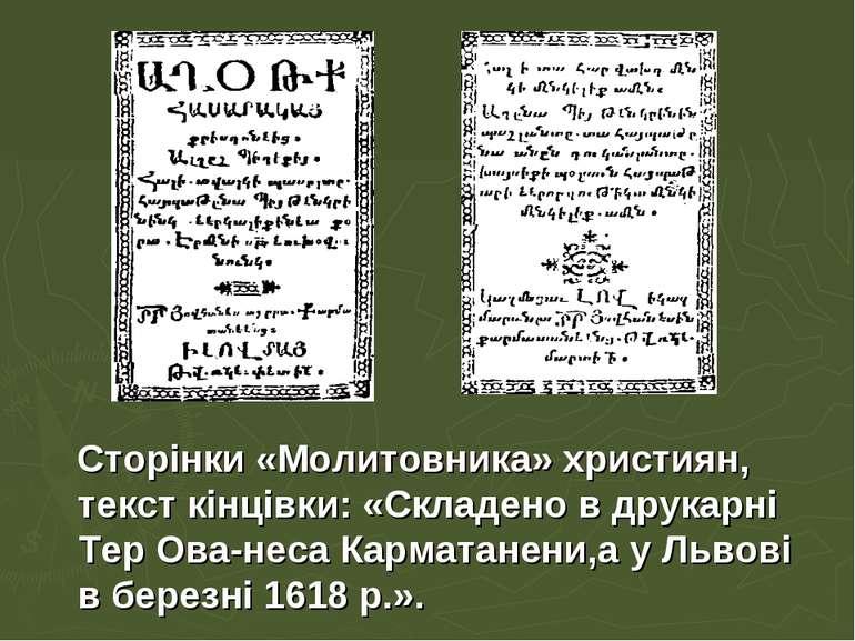 Сторінки «Молитовника» християн, текст кінцівки: «Складено в друкарні Тер Ова...