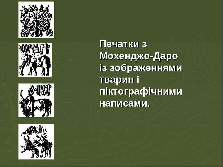 Печатки з Мохенджо-Даро із зображеннями тварин і піктографічними написами.