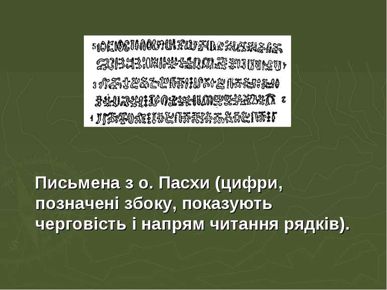 Письмена з о. Пасхи (цифри, позначені збоку, показують черговість і напрям чи...