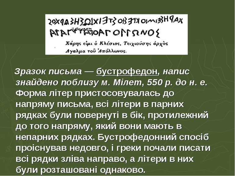 Зразок письма — бустрофедон, напис знайдено поблизу м. Мілет, 550 р. до н. е....