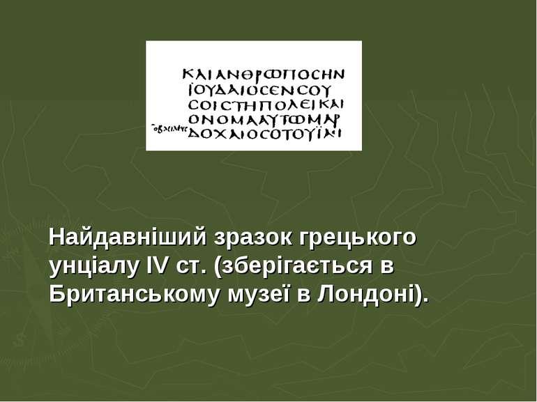 Найдавніший зразок грецького унціалу IV ст. (зберігається в Британському музе...