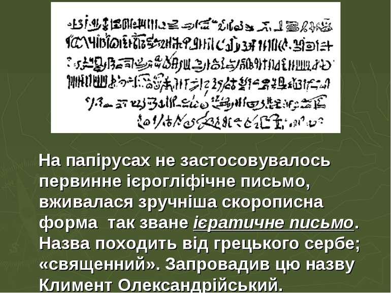 На папірусах не застосовувалось первинне ієрогліфічне письмо, вживалася зручн...