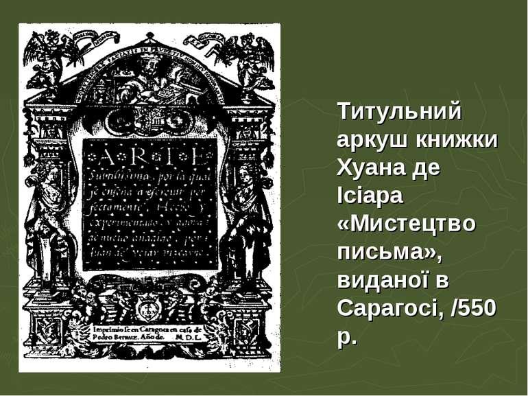 Титульний аркуш книжки Хуана де Ісіара «Мистецтво письма», виданої в Сарагосі...