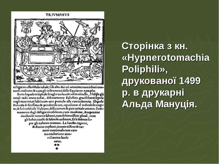 Сторінка з кн. «Hypnerotomachia Poliphili», друкованої 1499 p. в друкарні Аль...