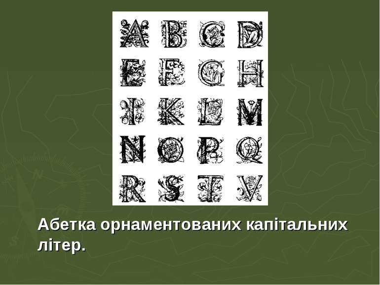 Абетка орнаментованих капітальних літер.