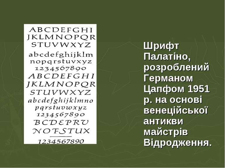 Шрифт Палатіно, розроблений Германом Цапфом 1951 р. на основі венеційської ан...