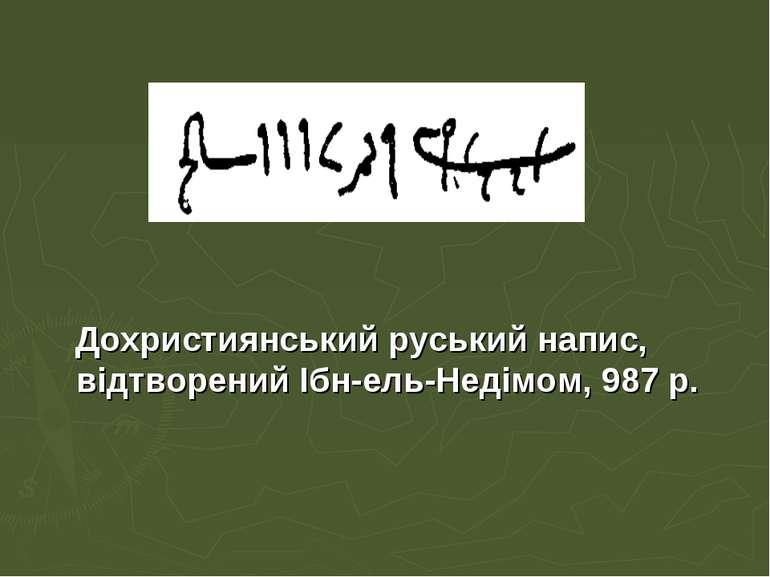 Дохристиянський руський напис, відтворений Ібн-ель-Недімом, 987 р.