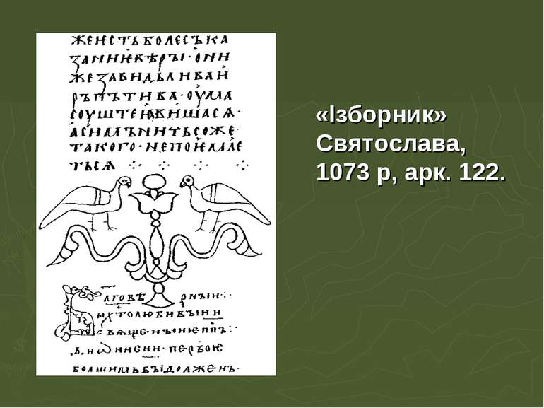 «Ізборник» Святослава, 1073 р, арк. 122.