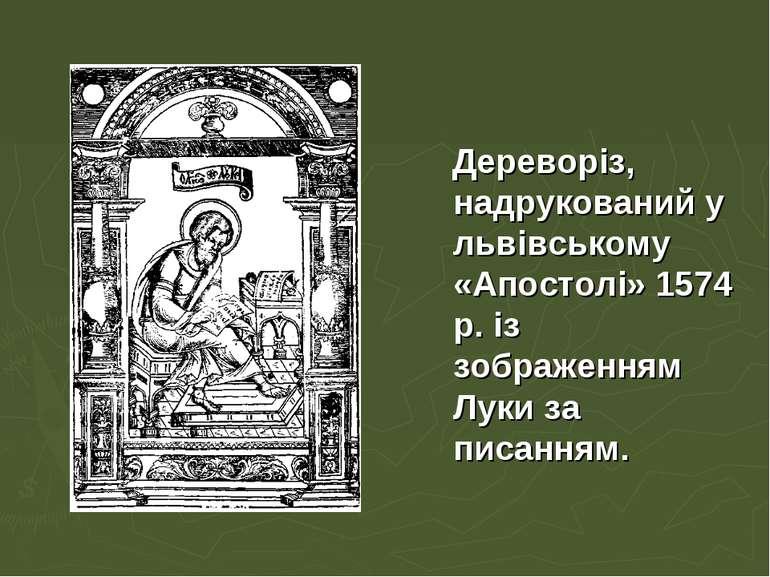 Дереворіз, надрукований у львівському «Апостолі» 1574 р. із зображенням Луки ...