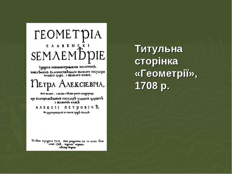 Титульна сторінка «Геометрії», 1708 р.