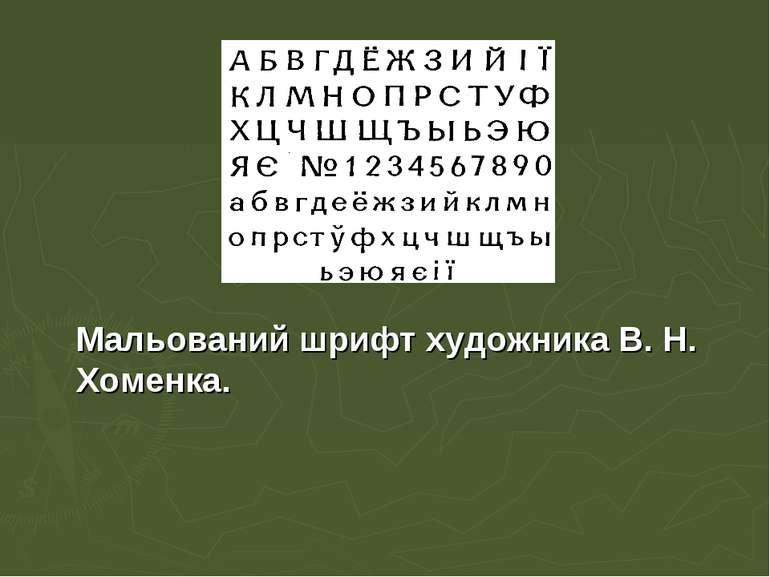 Мальований шрифт художника В. Н. Хоменка.