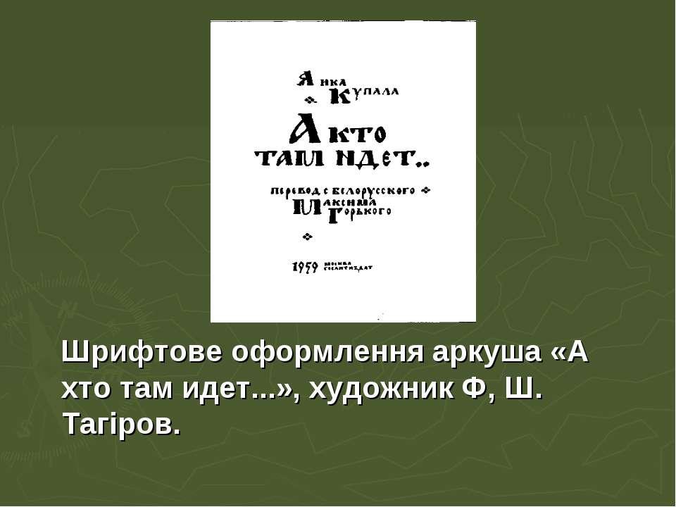 Шрифтове оформлення аркуша «А хто там идет...», художник Ф, Ш. Тагіров.
