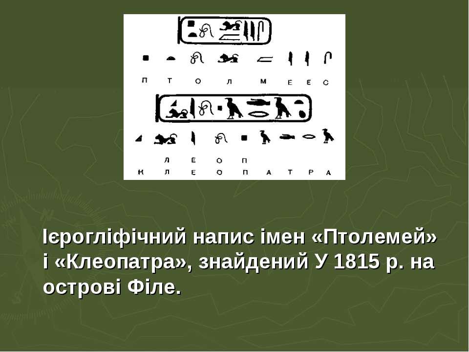 Ієрогліфічний напис імен «Птолемей» і «Клеопатра», знайдений У 1815 р. на ост...