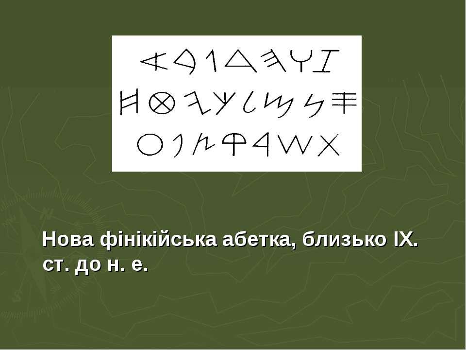 Нова фінікійська абетка, близько IХ. ст. до н. е.
