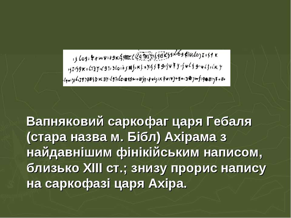 Вапняковий саркофаг царя Гебаля (стара назва м. Бібл) Ахірама з найдавнішим ф...