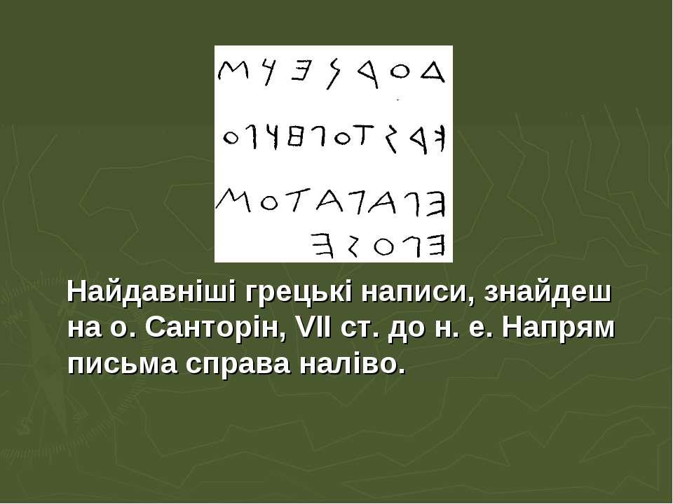 Найдавніші грецькі написи, знайдеш на о. Санторін, VII ст. до н. е. Напрям пи...