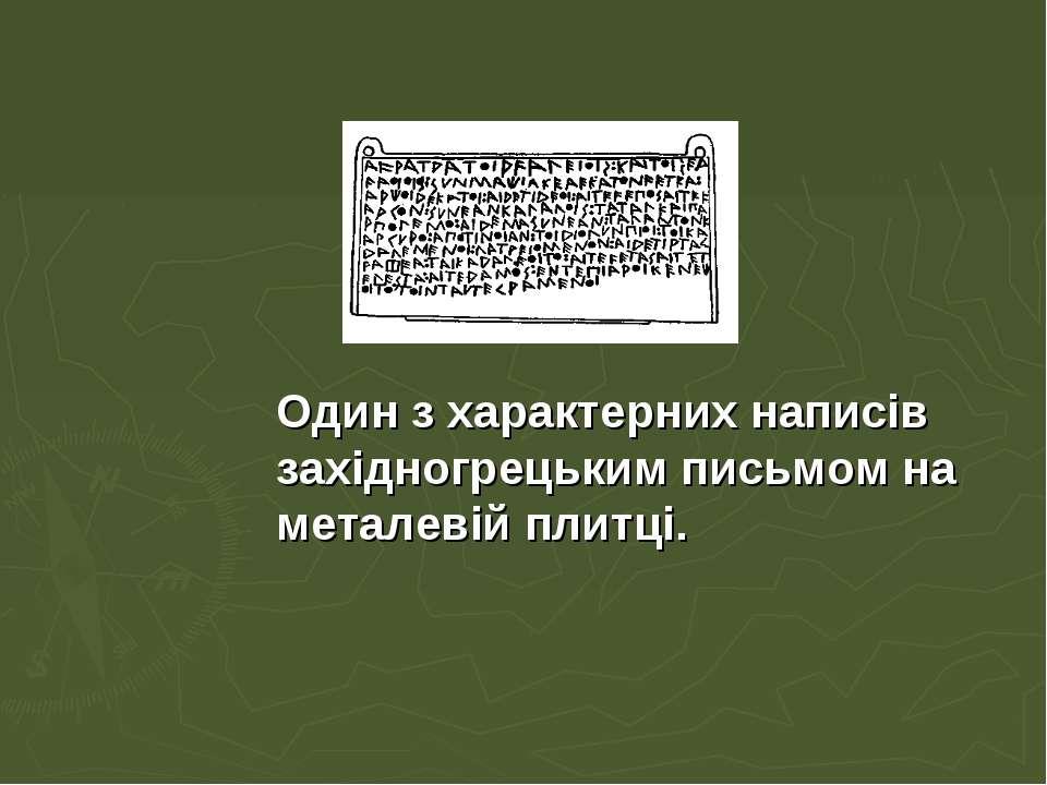 Один з характерних написів західногрецьким письмом на металевій плитці.
