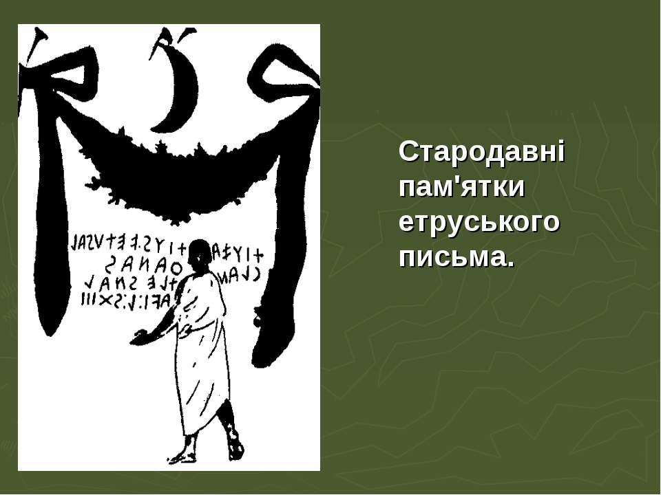 Стародавні пам'ятки етруського письма.
