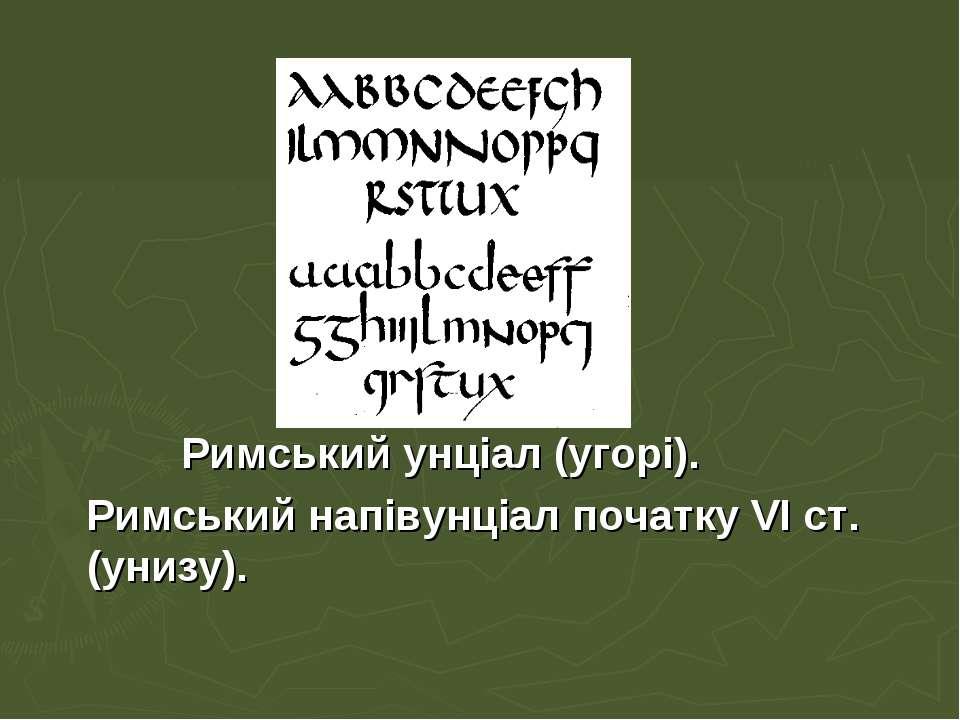 Римський унціал (угорі). Римський напівунціал початку VI ст. (унизу).