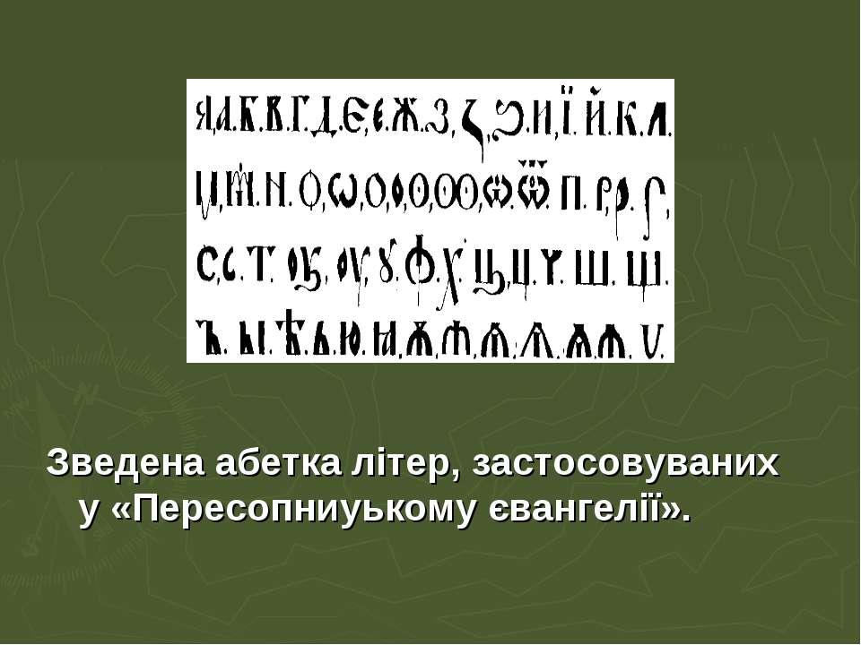 Зведена абетка літер, застосовуваних у «Пересопниуькому євангелії».