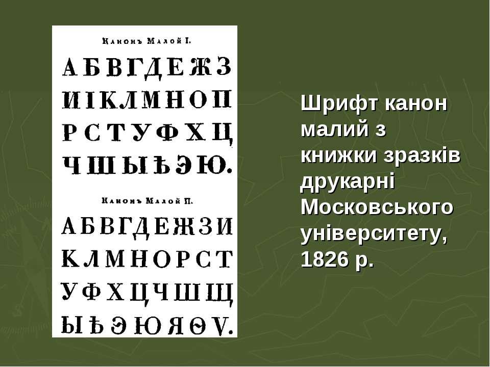 Шрифт канон малий з книжки зразків друкарні Московського університету, 1826 р.