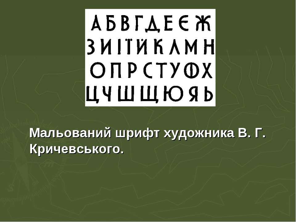 Мальований шрифт художника В. Г. Кричевського.