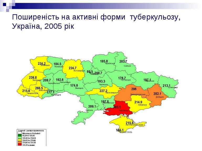 Поширеність на активні форми туберкульозу, Україна, 2005 рік
