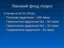 Ліжковий фонд лікарні Станом на 01.01.2012р.: Пологове відділення – 100 ліжок...
