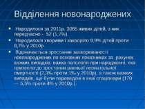 Відділення новонароджених Народилося за 2011р. 3085 живих дітей, з них передч...