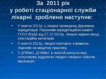 За 2011 рік у роботі стаціонарної служби лікарні зроблено наступне: У жовтні ...