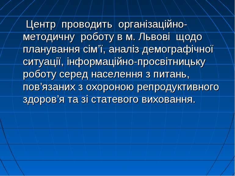 Центр проводить організаційно-методичну роботу в м. Львові щодо планування сі...