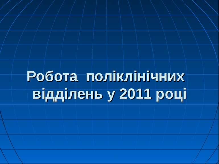 Робота поліклінічних відділень у 2011 році