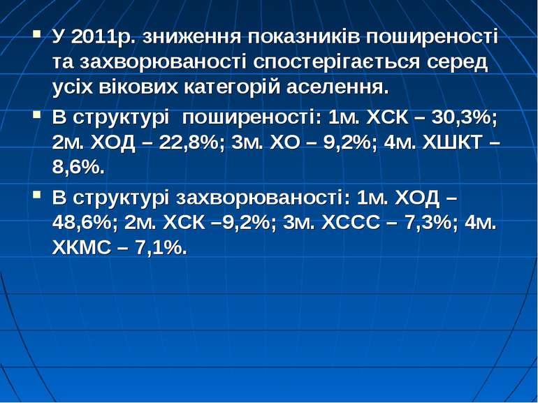У 2011р. зниження показників поширеності та захворюваності спостерігається се...