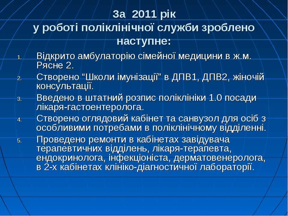 За 2011 рік у роботі поліклінічної служби зроблено наступне: Відкрито амбулат...