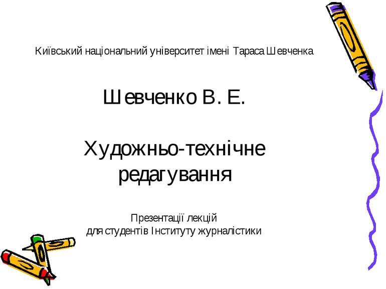 Київський національний університет імені Тараса Шевченка Шевченко В. Е. Худож...