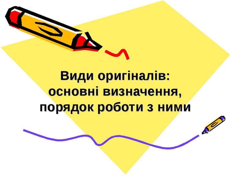 Види оригіналів: основні визначення, порядок роботи з ними