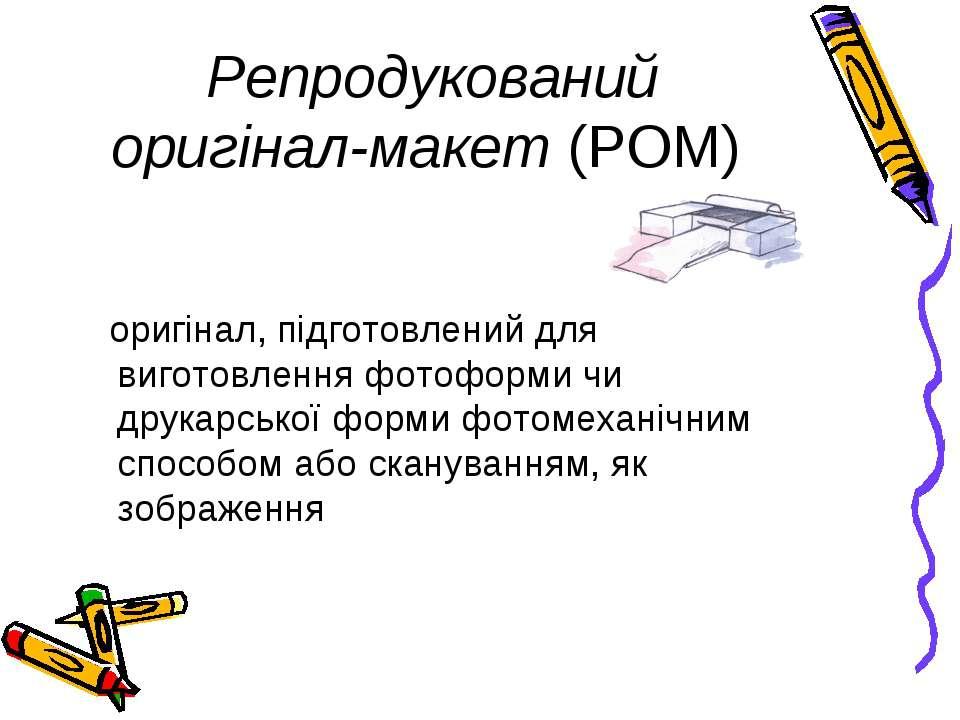 Репродукований оригінал-макет (РОМ) оригінал, підготовлений для виготовлення ...