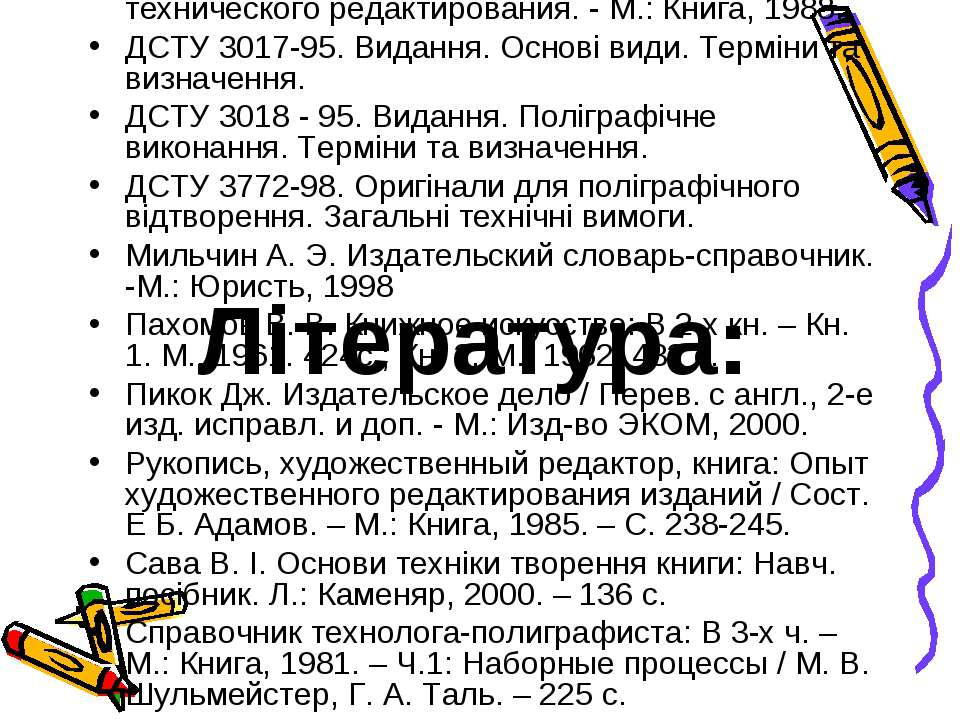 Література: Гиленсон П.Г. Справочник художественного и технического редактиро...
