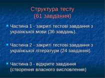 Структура тесту (61 завдання) Частина 1 - закриті тестові завдання з українсь...