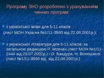 Програму ЗНО розроблено з урахуванням чинних програм: з української мови для ...