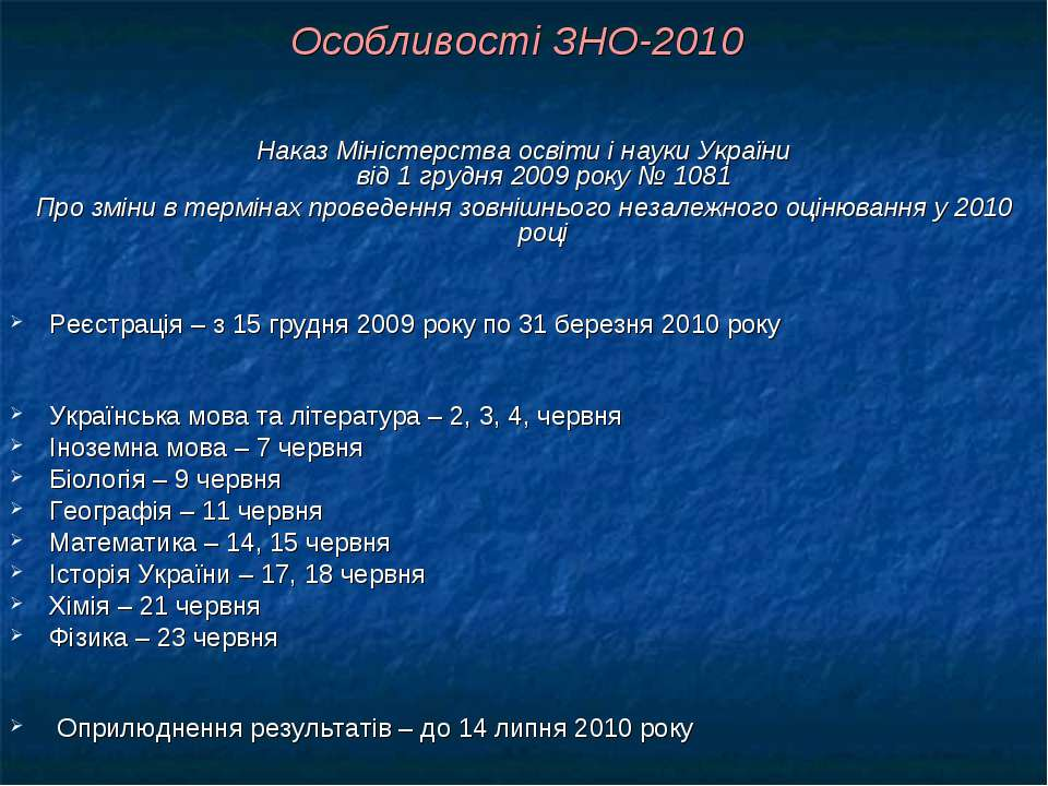 Особливості ЗНО-2010 Наказ Міністерства освіти і науки України від 1 грудня 2...