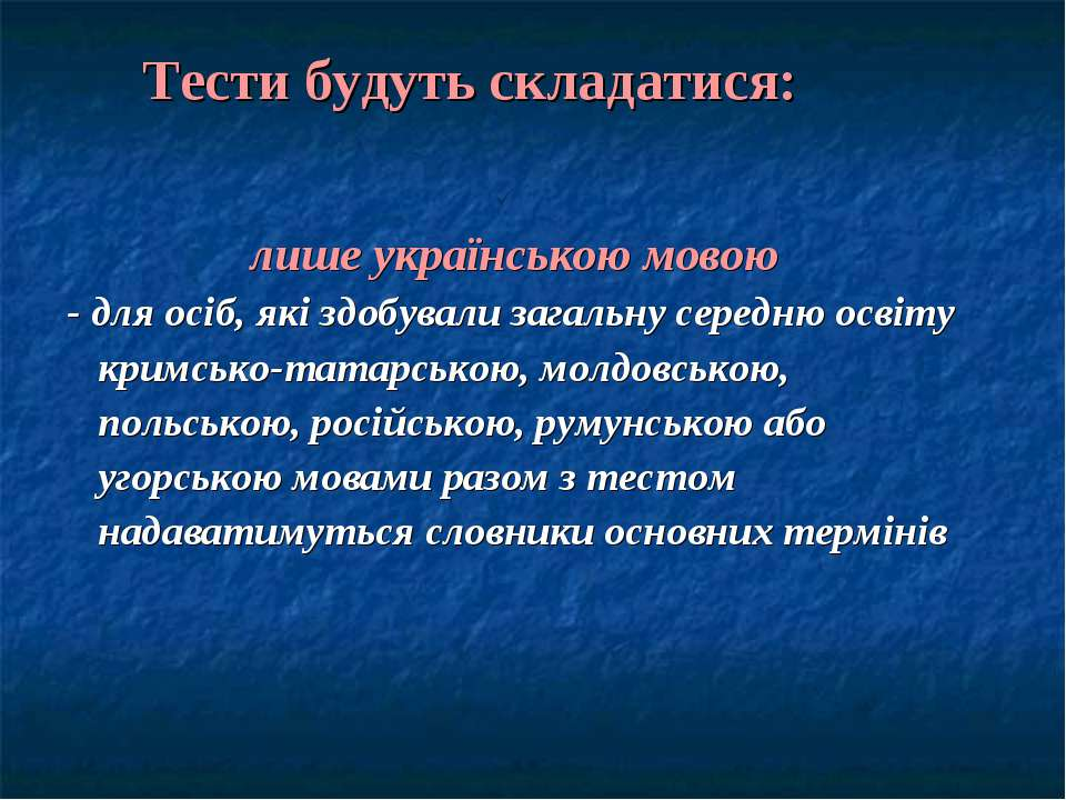 лише українською мовою - для осіб, які здобували загальну середню освіту крим...