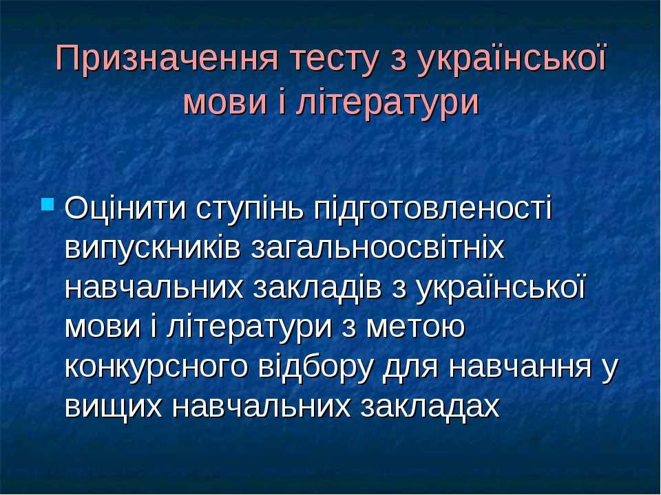 Призначення тесту з української мови і літератури Оцінити ступінь підготовлен...
